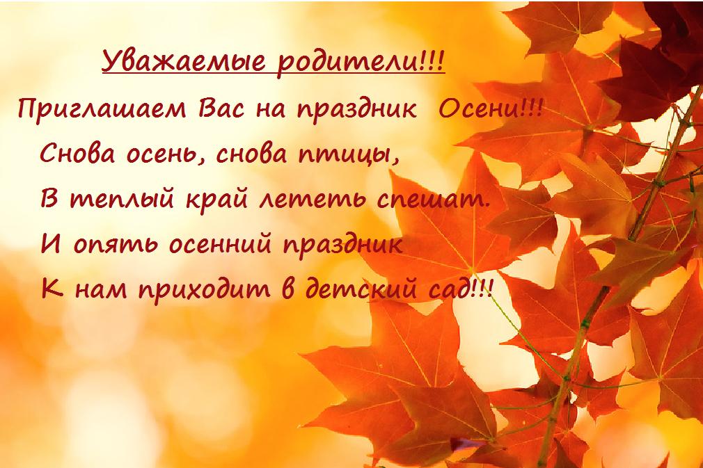 Поздравление с праздником осени для детского сада