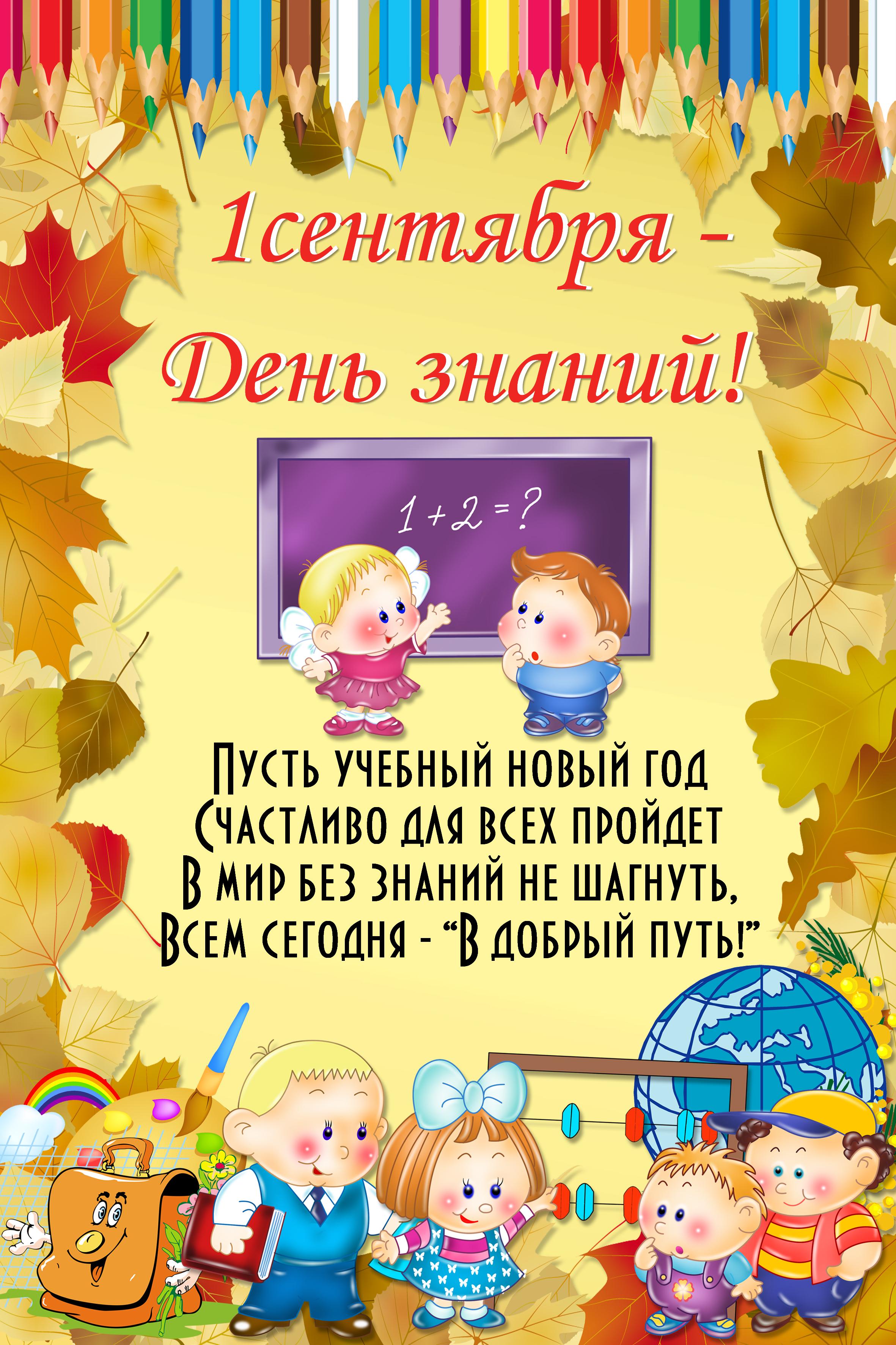 Поздравления для детей с 1 сентября
